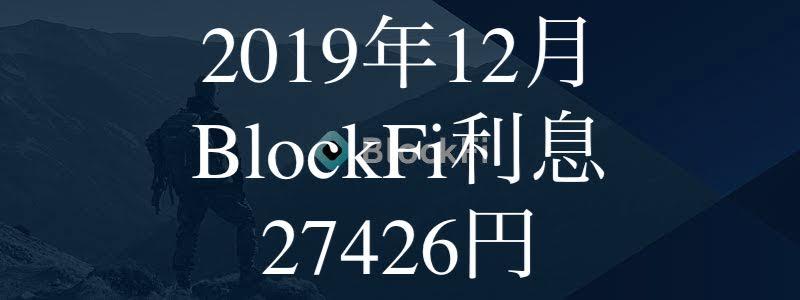 BlockFiの2019年12月の利息確定。不労所得は27426円でした。